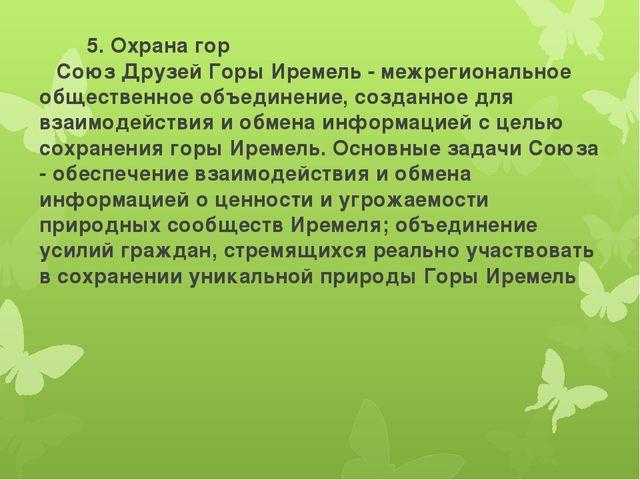 5. Охрана гор Союз Друзей Горы Иремель - межрегиональное общественное объеди...