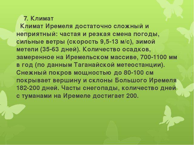 7. Климат Климат Иремеля достаточно сложный и неприятный: частая и резкая см...