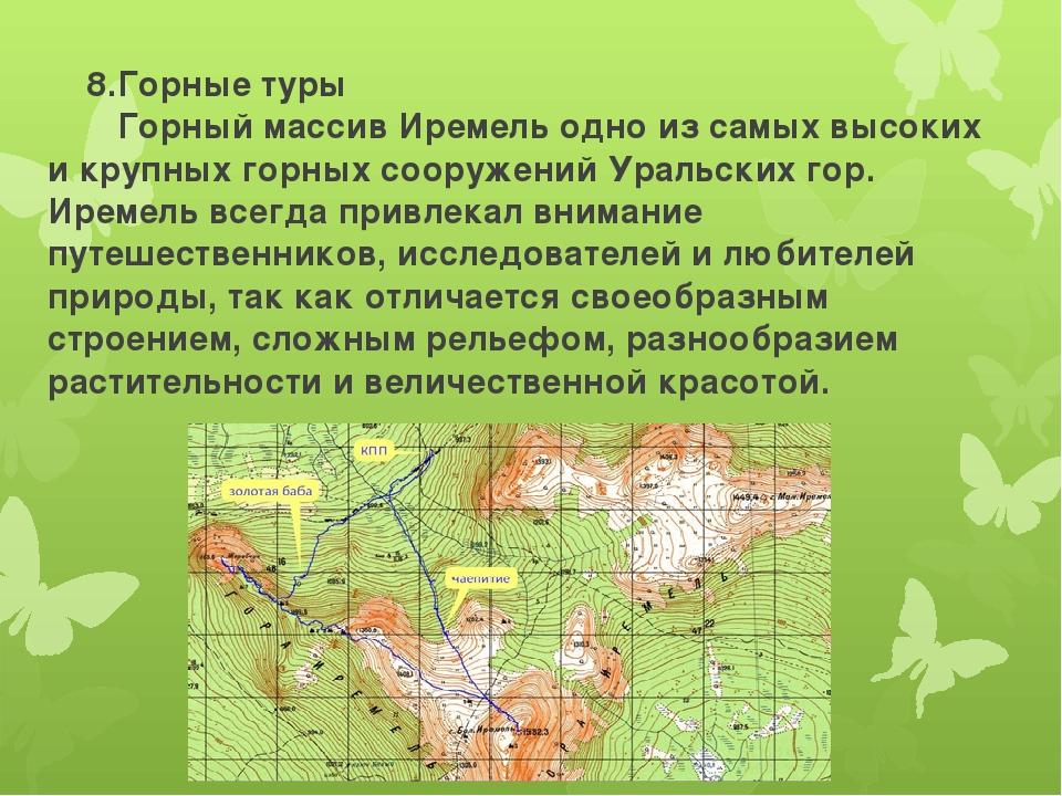8.Горные туры Горный массив Иремель одно из самых высоких и крупных горных с...