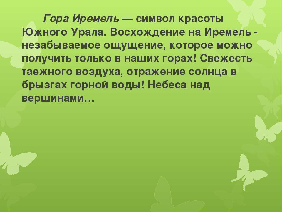 Гора Иремель — символ красоты Южного Урала. Восхождение на Иремель - незабыв...