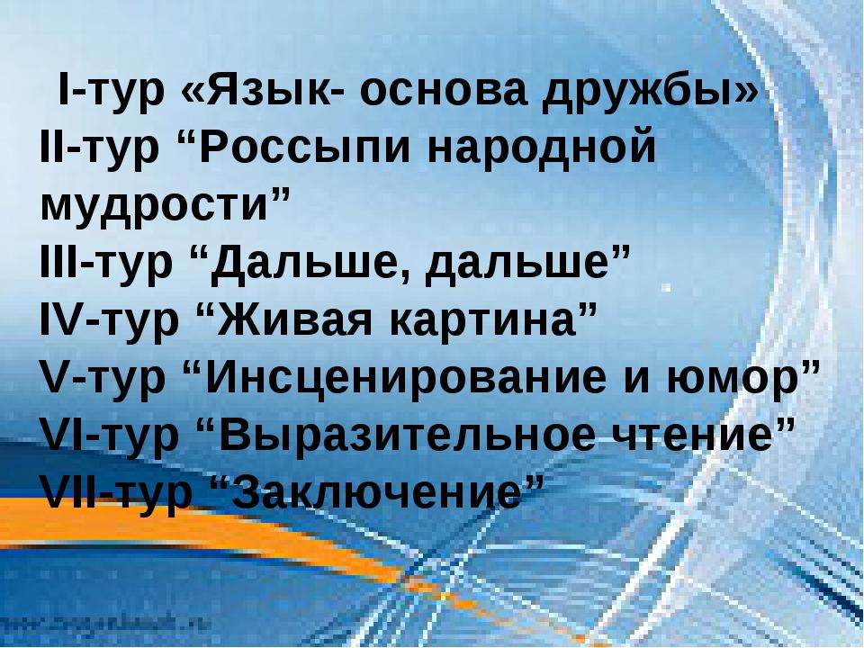 "І-тур «Язык- основа дружбы» ІІ-тур ""Россыпи народной мудрости"" ІІІ-тур ""Даль..."