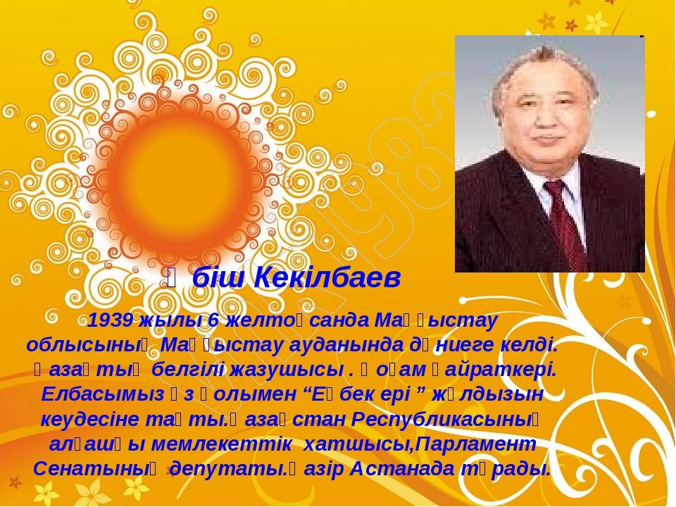 Әбіш Кекілбаев 1939 жылы 6 желтоқсанда Маңғыстау облысының Маңғыстау ауданынд...