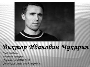 Виктор Иванович Чукарин Подготовила Учитель истории Горловской ООШ № 53 Зелен
