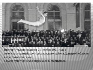 Виктор Чукаринродился 21 ноября 1921 года в селе Красноармейское Новоазовско