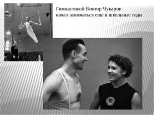 Гимнастикой Виктор Чукарин начал заниматься еще в школьные годы.