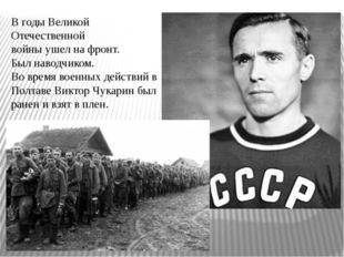 В годы Великой Отечественной войны ушел на фронт. Был наводчиком. Во время во