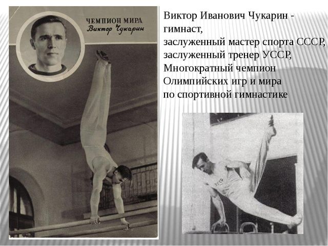 Виктор Иванович Чукарин -  гимнаст, заслуженный мастер спорта СССР, заслуже...