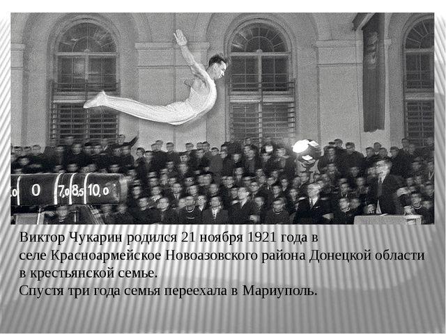 Виктор Чукаринродился 21 ноября 1921 года в селе Красноармейское Новоазовско...