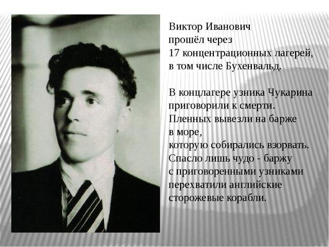 Виктор Иванович прошёл через 17 концентрационных лагерей, в том числе Бухенва...