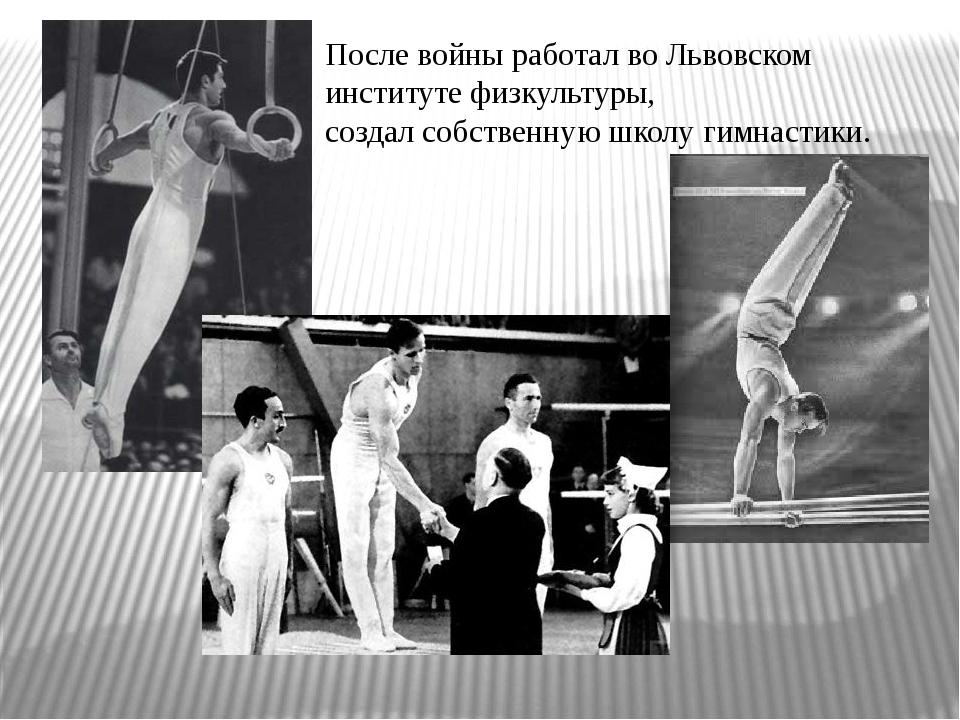 После войны работал во Львовском институте физкультуры, создал собственную шк...