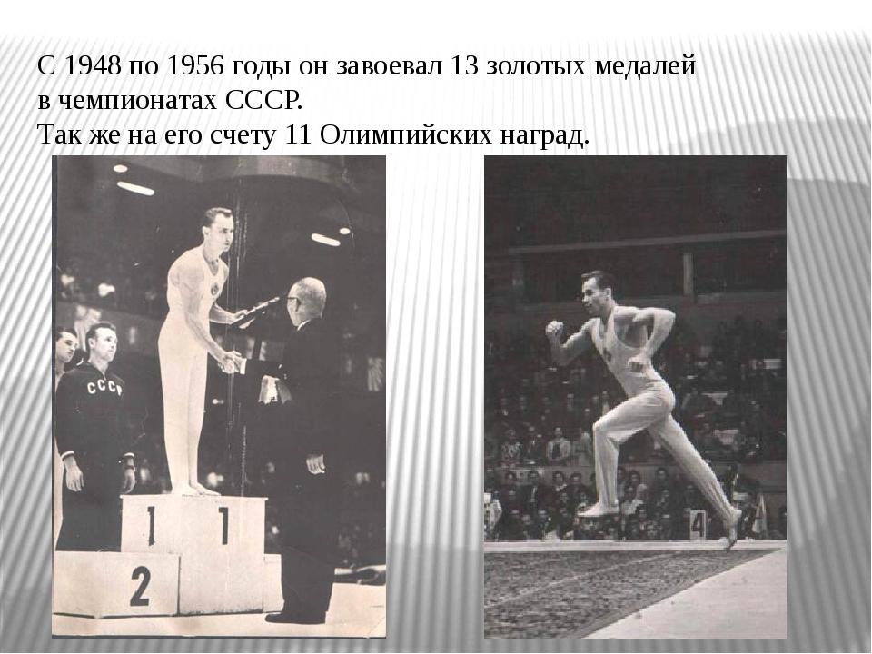 С 1948 по 1956 годы он завоевал 13 золотых медалей в чемпионатах СССР. Так же...