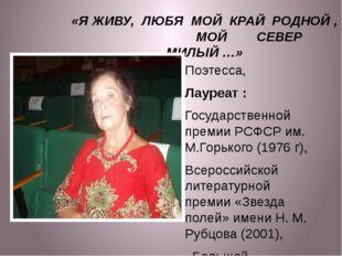 Поэтесса, Лауреат : Государственной премии РСФСР им. М.Горького (1976 г), Все