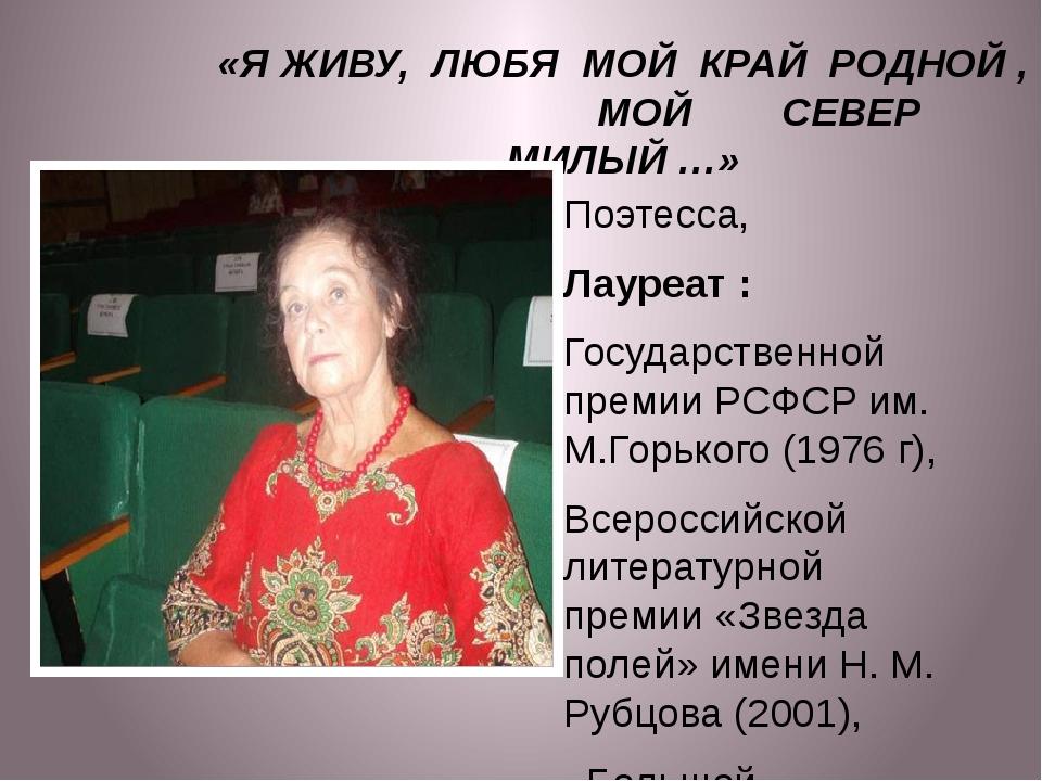 Поэтесса, Лауреат : Государственной премии РСФСР им. М.Горького (1976 г), Все...