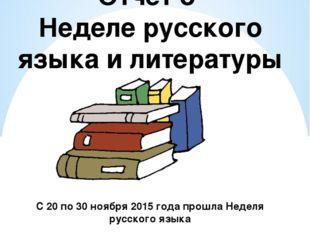 Отчет о Неделе русского языка и литературы ГКОУ РО Волгодонская школа-интерна
