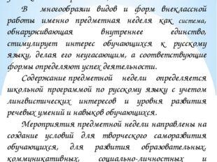 Внеклассная работа по русскому языку является важнейшей составной частью про