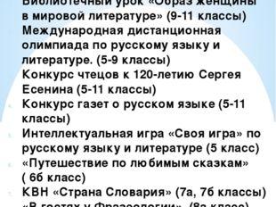 Программа Недели русского языка и литературы Библиотечный урок «Образ женщины