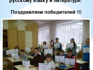 Участие в международной дистанционной олимпиаде проекта «Инфоурок» по русском
