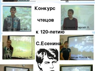 Конкурс чтецов к 120-летию С.Есенина Васильева Соня 6б Васюта Алексей 8а Сушк