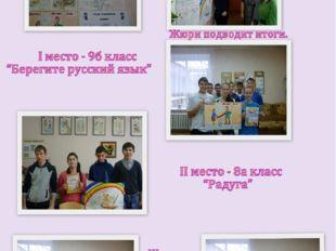 Конкурс газет о русском языке