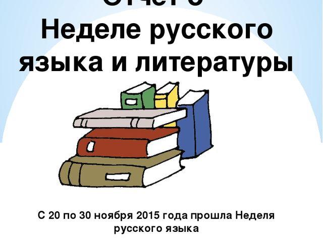 Отчет о Неделе русского языка и литературы ГКОУ РО Волгодонская школа-интерна...