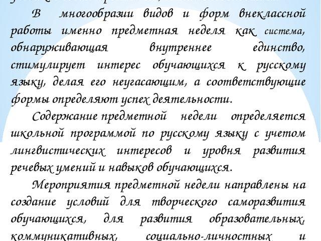 Внеклассная работа по русскому языку является важнейшей составной частью про...