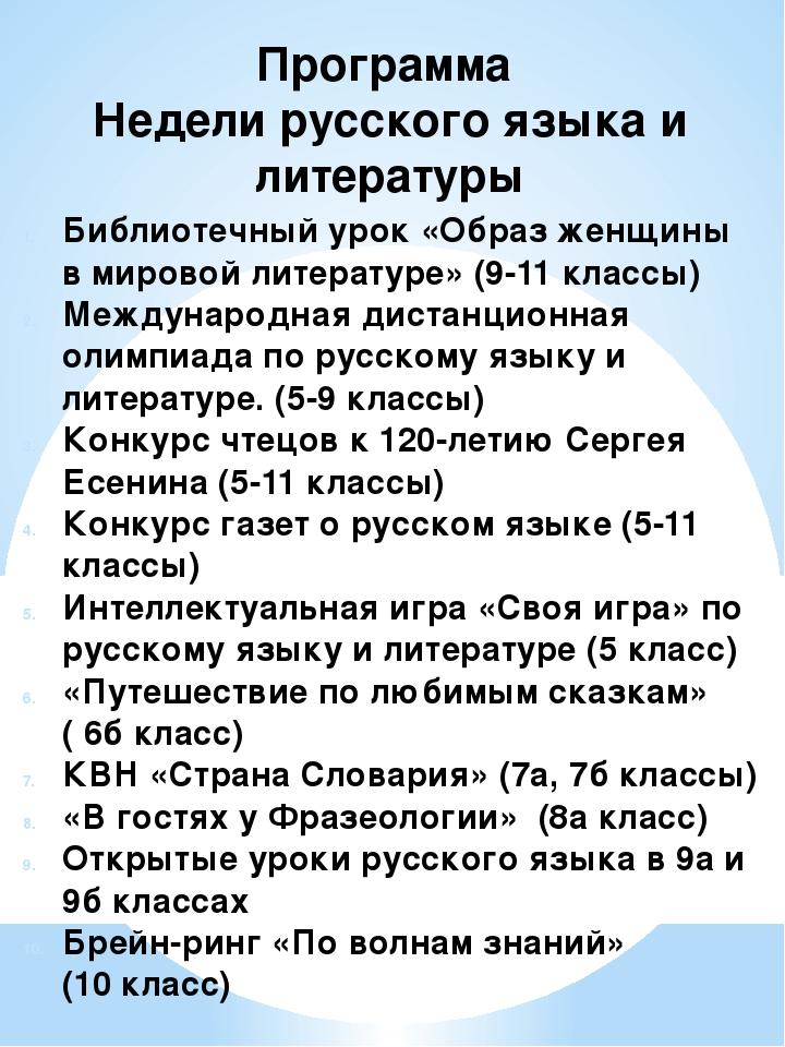 Программа Недели русского языка и литературы Библиотечный урок «Образ женщины...