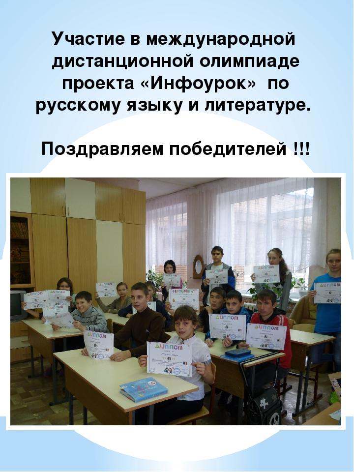 Участие в международной дистанционной олимпиаде проекта «Инфоурок» по русском...