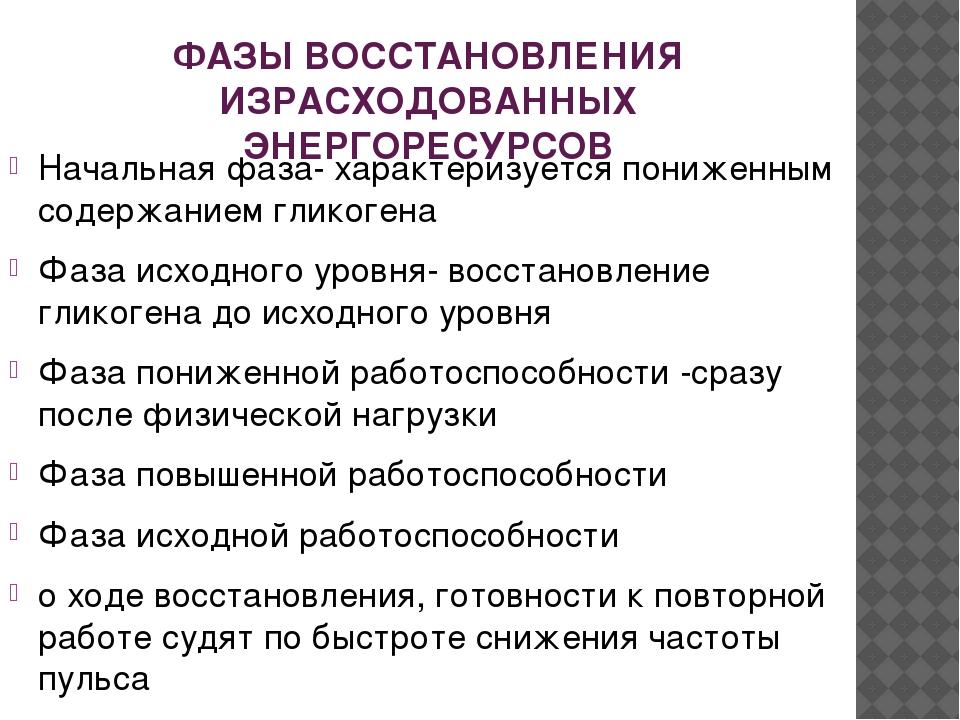 ФАЗЫ ВОССТАНОВЛЕНИЯ ИЗРАСХОДОВАННЫХ ЭНЕРГОРЕСУРСОВ Начальная фаза- характериз...