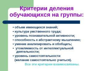 Критерии деления обучающихся на группы: • объем имеющихся знаний; • культура