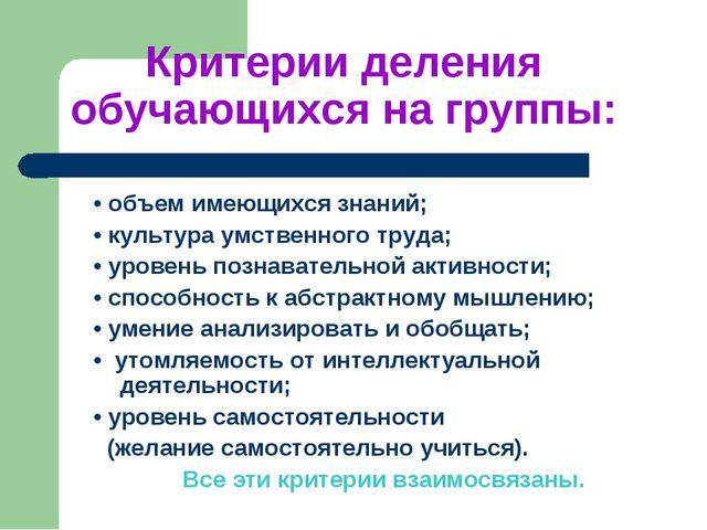 Критерии деления обучающихся на группы: • объем имеющихся знаний; • культура...
