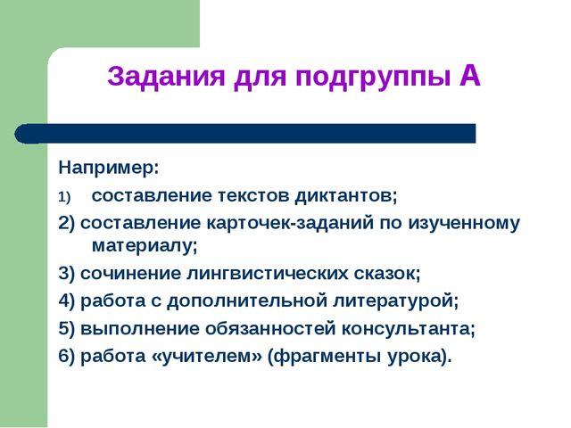 Задания для подгруппы А Например: составление текстов диктантов; 2) составлен...