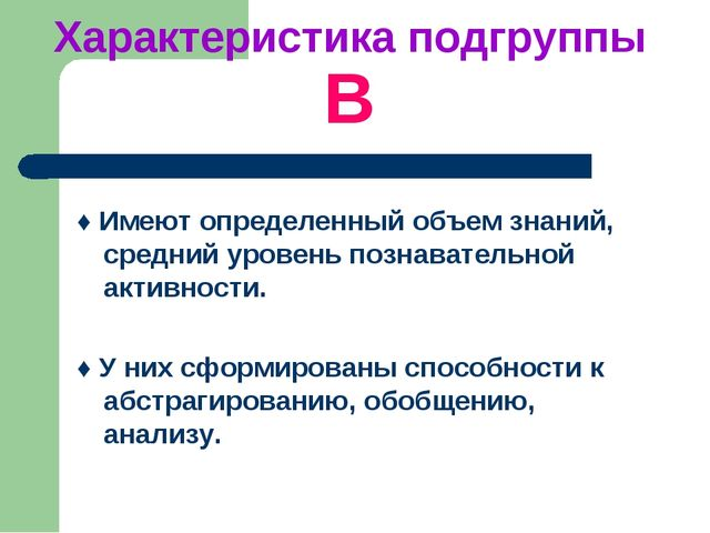 Характеристика подгруппы B ♦ Имеют определенный объем знаний, средний уровень...