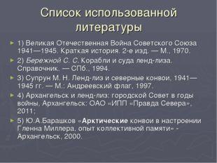 Список использованной литературы 1) Великая Отечественная Война Советского Со