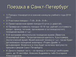 Поездка в Санкт-Петербург 1) Поездка планируется в осенние каникулы учебного