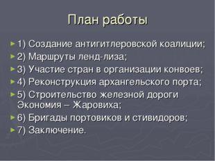 План работы 1) Создание антигитлеровской коалиции; 2) Маршруты ленд-лиза; 3)