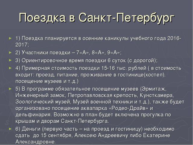 Поездка в Санкт-Петербург 1) Поездка планируется в осенние каникулы учебного...