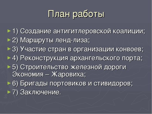 План работы 1) Создание антигитлеровской коалиции; 2) Маршруты ленд-лиза; 3)...