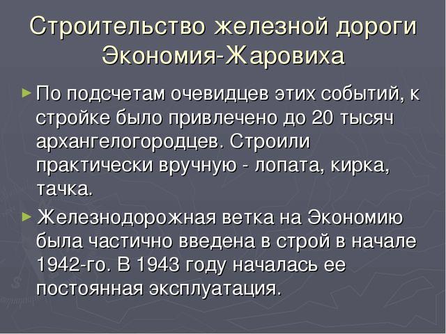 Строительство железной дороги Экономия-Жаровиха По подсчетам очевидцев этих с...