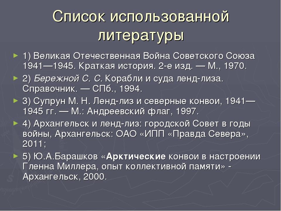 Список использованной литературы 1) Великая Отечественная Война Советского Со...