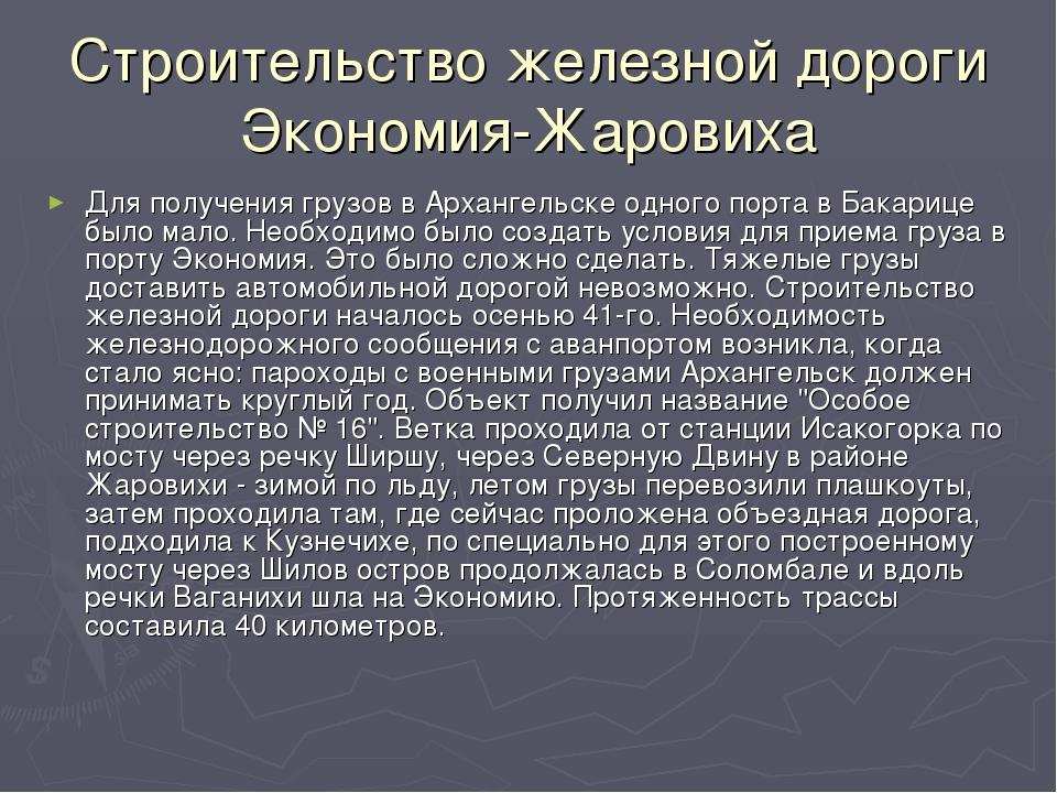 Строительство железной дороги Экономия-Жаровиха Для получения грузов в Арханг...