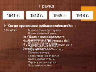1 раунд 1941 г. 1812 г. 1945 г. 1918 г. Мирно страна проснулась В этот июньс