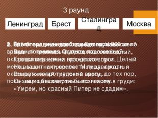 3 раунд Ленинград Брест Сталинград Москва 1. Битва под этим городом длилась