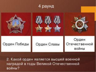 4 раунд Орден Победы Орден Славы Орден Отечественной войны 2. Какой орден яв