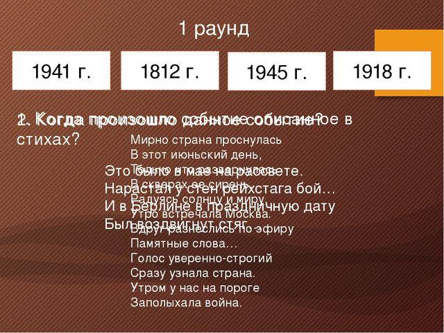 1 раунд 1941 г. 1812 г. 1945 г. 1918 г. Мирно страна проснулась В этот июньс...