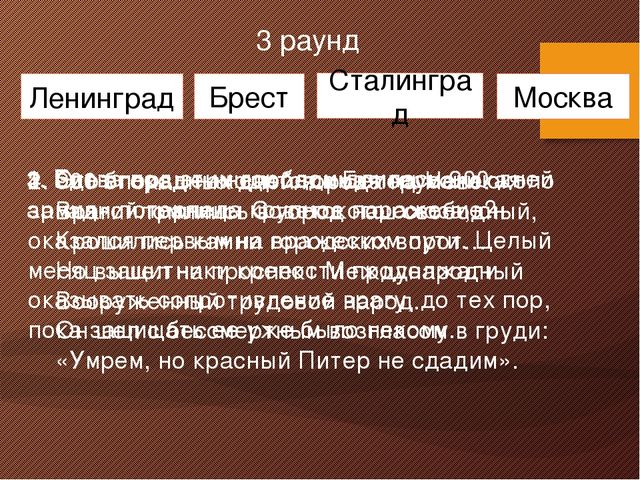 3 раунд Ленинград Брест Сталинград Москва 1. Битва под этим городом длилась...