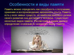 Особенности и виды памяти Память можно определить как способность к получению