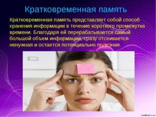 Кратковременная память Кратковременная память представляет собой способ хране