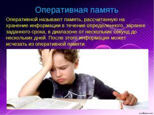 Оперативная память Оперативной называют память, рассчитанную на хранение инфо