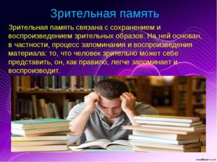 Зрительная память Зрительная память связана с сохранением и воспроизведением