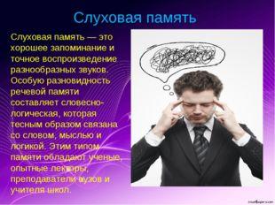Слуховая память Слуховая память — это хорошее запоминание и точное воспроизве